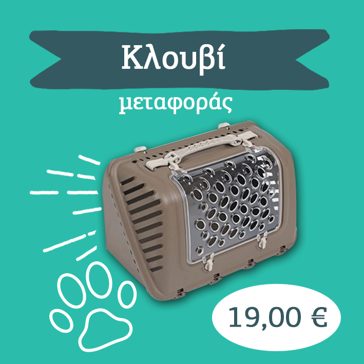Pet-Shop-Κλουβί_Μεταφοράς