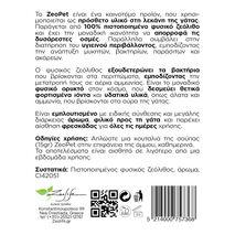 Ζεόλιθος Απόσμησης ZeoPet με Άρωμα Ορχιδέας 500gr
