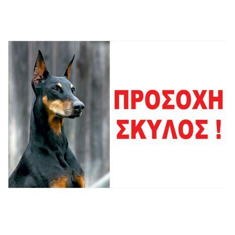 Ταμπέλα Μεταλλική Προσοχή Σκύλος Ντόμπερμαν