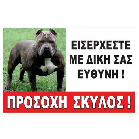 Ταμπέλα Μεταλλική Προσοχή Σκύλος Πίτμπουλ