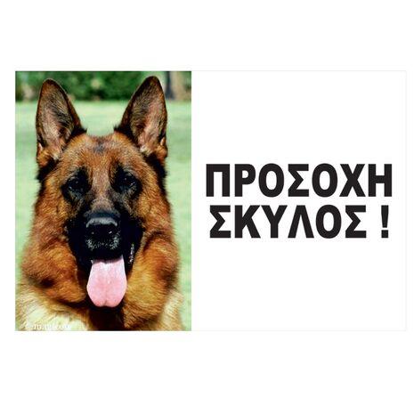 Ταμπέλα Μεταλλική Προσοχή Σκύλος Γερμανικός Ποιμενικός