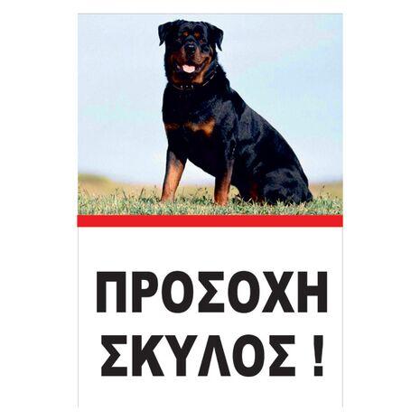 Ταμπέλα Μεταλλική Προσοχή Σκύλος Ροτβάιλερ