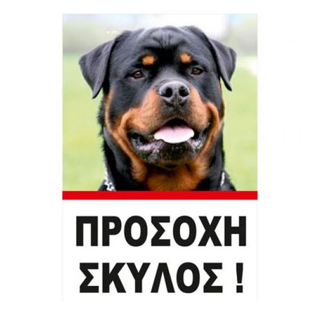 Ταμπέλα Μεταλλική Προσοχή Σκύλος Πρόσωπο Ροτβάιλερ